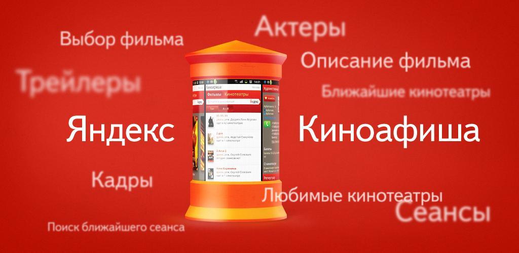 Yandex.Kinoafisha - App by Яндекс
