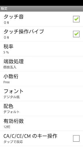 玩免費工具APP|下載12桁電卓 app不用錢|硬是要APP