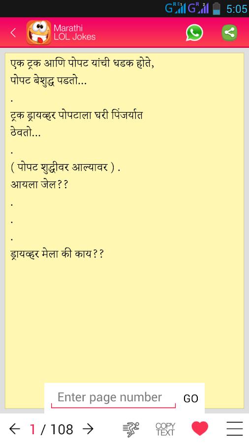 Marathi Lol Jokes - Android Apps on Google Play