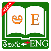 Telugu Dictionary
