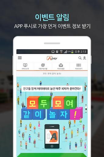【免費生活App】에이페이 (현장에서 바로 할인)-APP點子