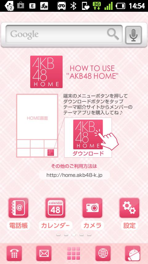 AKB48 HOME(公式)- screenshot