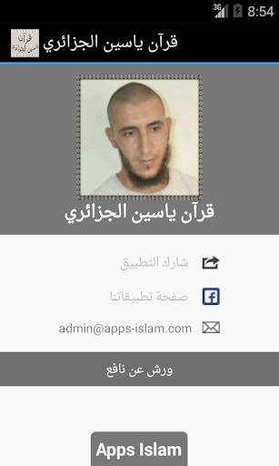 قرآن ياسين الجزائري