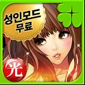 바람난맞고 2013 - 성인 무료! icon