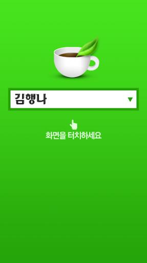 김행나 카페 바로가기
