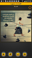 Screenshot of اقتباسات مصورة