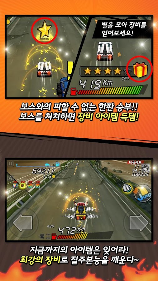 다함께 차차차 for Kakao- screenshot