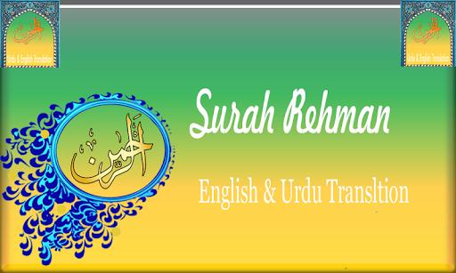 Surah Ar Rahman Urdu MP3