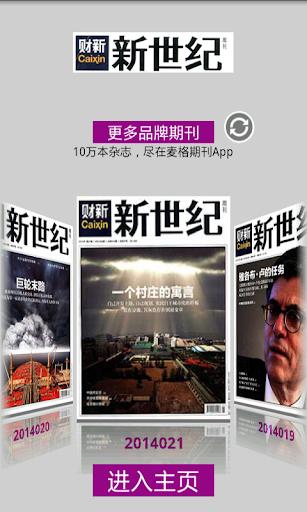 财新·新世纪周刊