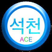 ACE 석천 - 석천중학교 App