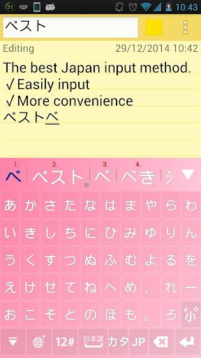 IQQI 日文鍵盤:自訂可愛底圖,最適合台灣人的日文輸入法