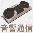 音響通信 icon
