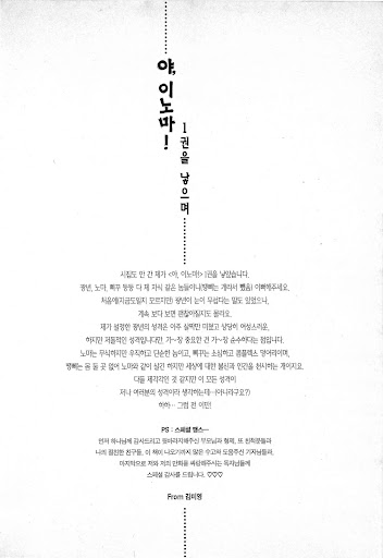 【免費書籍App】야 이노마 1권 맛보기 - 90년대 만화 김미영 작가-APP點子