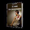 21 Поза Для Фотосъемки icon
