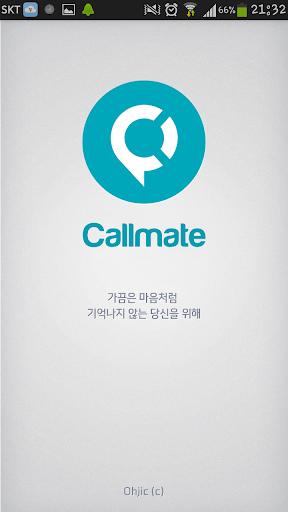 콜메이트- 전화 심방의 벗