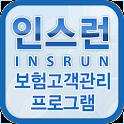 인스런(3G) 보험고객관리 프로그램 logo