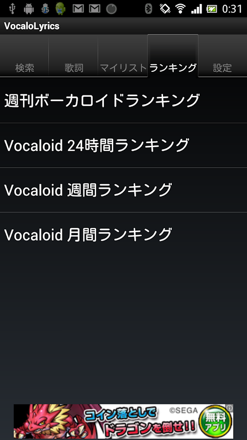 VocaloLyrics- screenshot