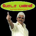 Poda Panni - Tamil  Ringtone's icon
