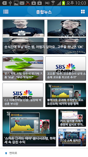 SBSCNBC - screenshot thumbnail