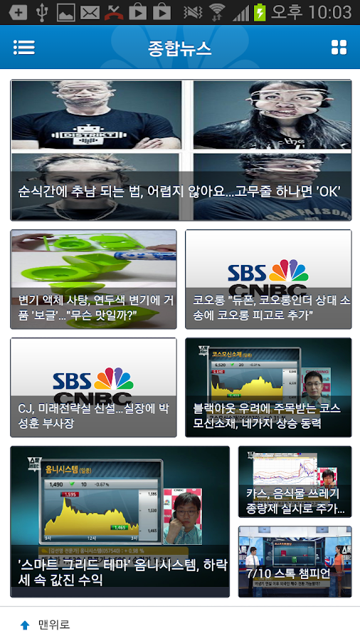 SBSCNBC - screenshot