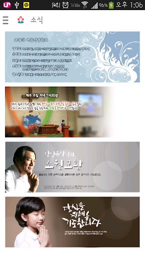 중문교회 헬퍼 앱 - 주보 장경동 목사님 성경책