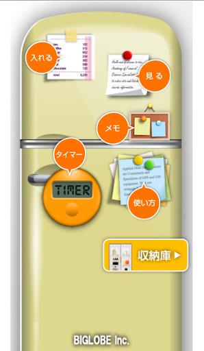 冷蔵庫チェッカーDX