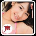 エロ声 with 柏木由紀 (AKB48) icon