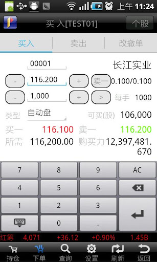 玩免費財經APP|下載信誠證券交易通 app不用錢|硬是要APP