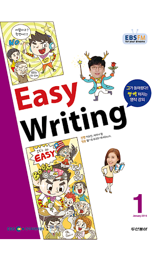 EBS FM Easy Writing 2014.1월호