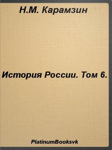 История России.Том 6.Карамзин