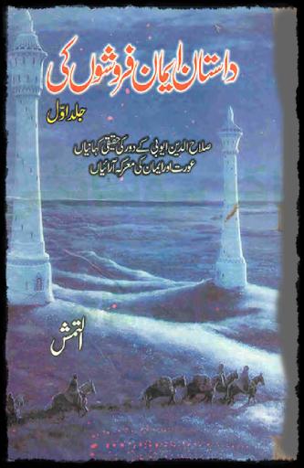 Dastan Part-1