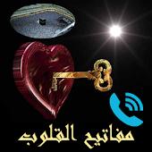 رنات ونغمات دينية 2014
