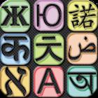 Indonesian Talking Translator icon