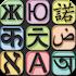 Indonesian English Translator 7.4.2