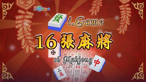 i.Game 16張麻將