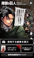 Screenshot of 進撃の巨人 デジタルフォトステッカー