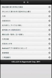 漢方赤本- screenshot thumbnail