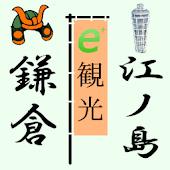 e+観光 鎌倉・江ノ島