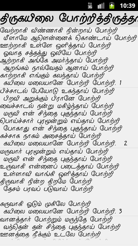 Thirumoolar Thirumanthiram In Tamil Pdf Xsonarspots