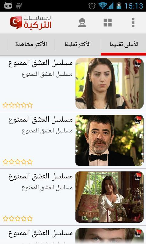 مسلسلات تركية - screenshot