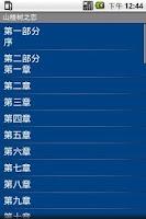 Screenshot of 山楂树之恋