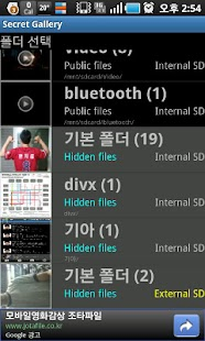 Secret Gallery Lite(Hide Pic) - screenshot thumbnail
