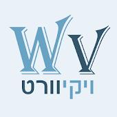 ויקיוורט