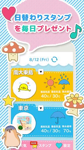 天気 スタンプ~無料スタンプ取り放題♪の天気予報アプリ~