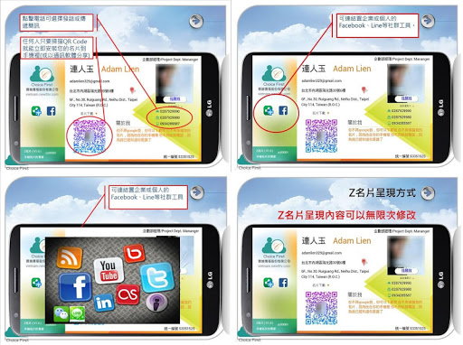 玩社交App|Z名片 賴惠美 (P1 版) 最Z-HIGH的名片免費|APP試玩