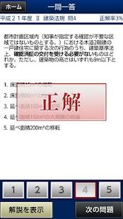 木造建築士試験問題集- screenshot thumbnail