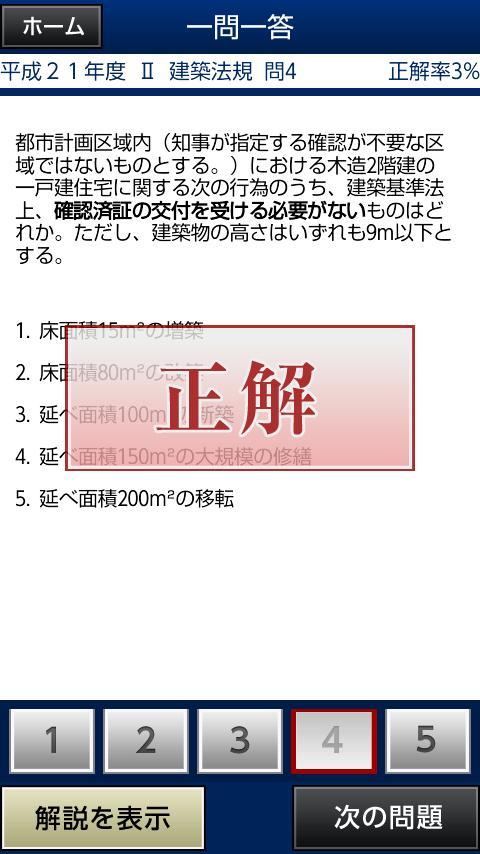 木造建築士試験問題集- screenshot