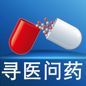药品指南 醫療 App LOGO-硬是要APP