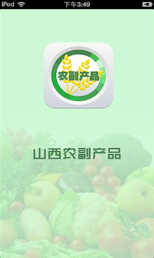 山西农副产品平台