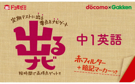 【免費教育App】ドコモゼミ 出るナビ 中1英語 ドコモ×Gakken-APP點子
